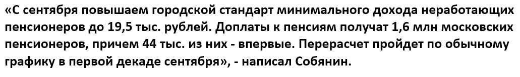повышение доплаты для москвичей