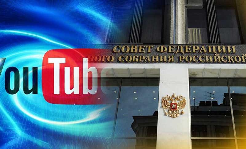 В Совфеде рассказали о блокировках неправильных роликов в сервисе YouTube