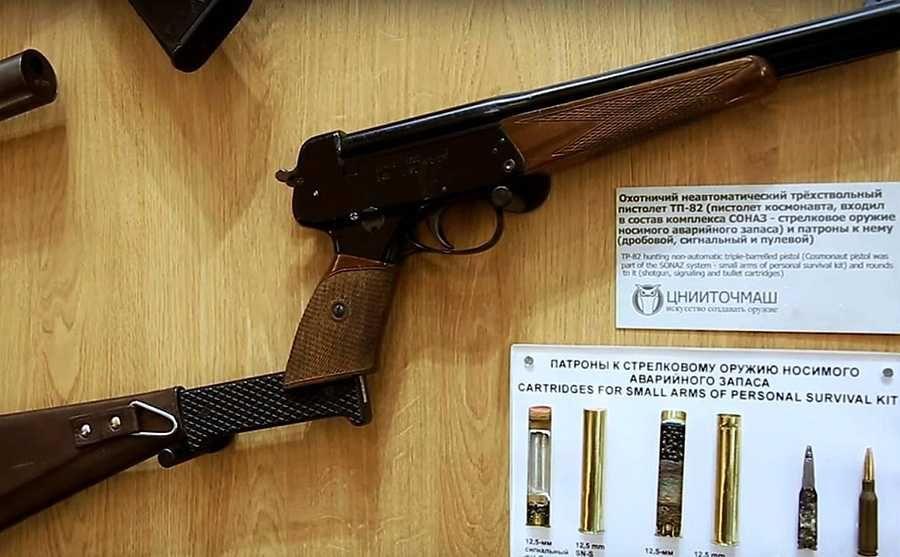 оружие космонавта ТП 82