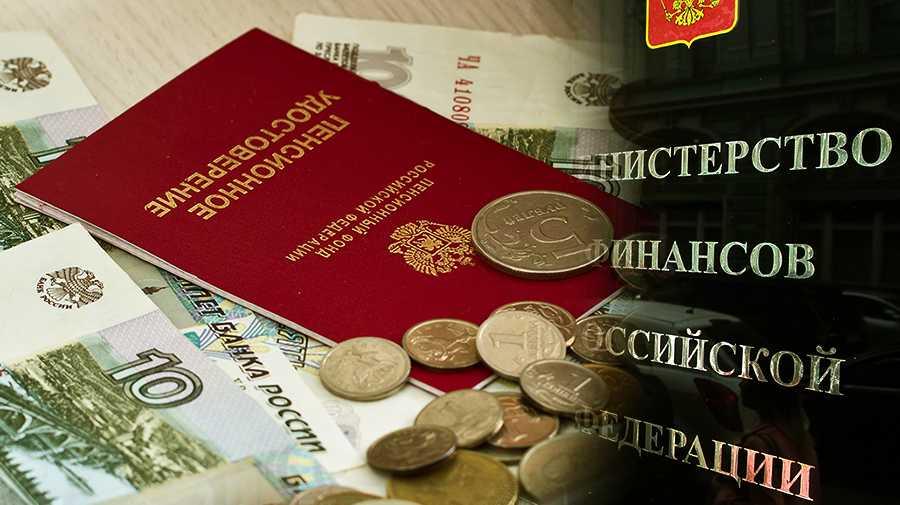 В Минфине РФ разработали «гарантированный пенсионный продукт»