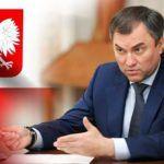 Володин назвал попытки польских властей оскорбить и унизить память советских солдат ущербными