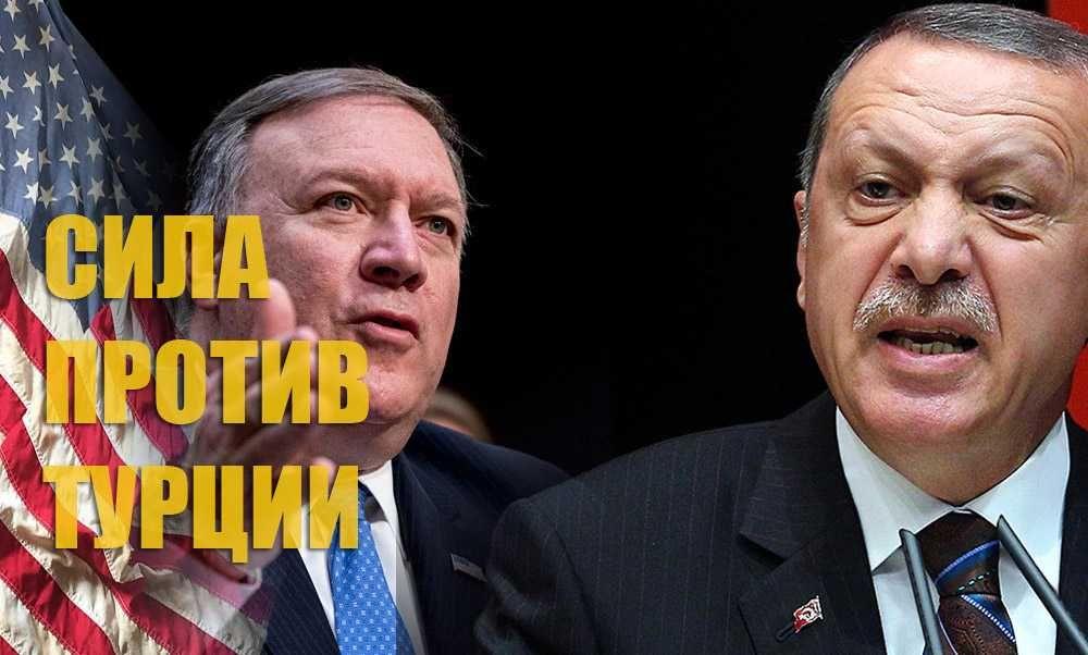 Америка применит силу против Турции