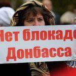 О возможных действиях Киева в случае срыва мирного плана по Донбассу