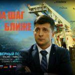 Последствия Северного потока-2 для Украины