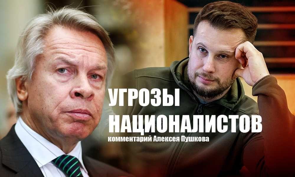 Сенатор Пушков заявил о двоевластии на Украине после угрозы националистов в адрес Зеленского