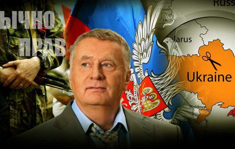 Всё идёт к тому, что Жириновский опять окажется прав по Донбассу