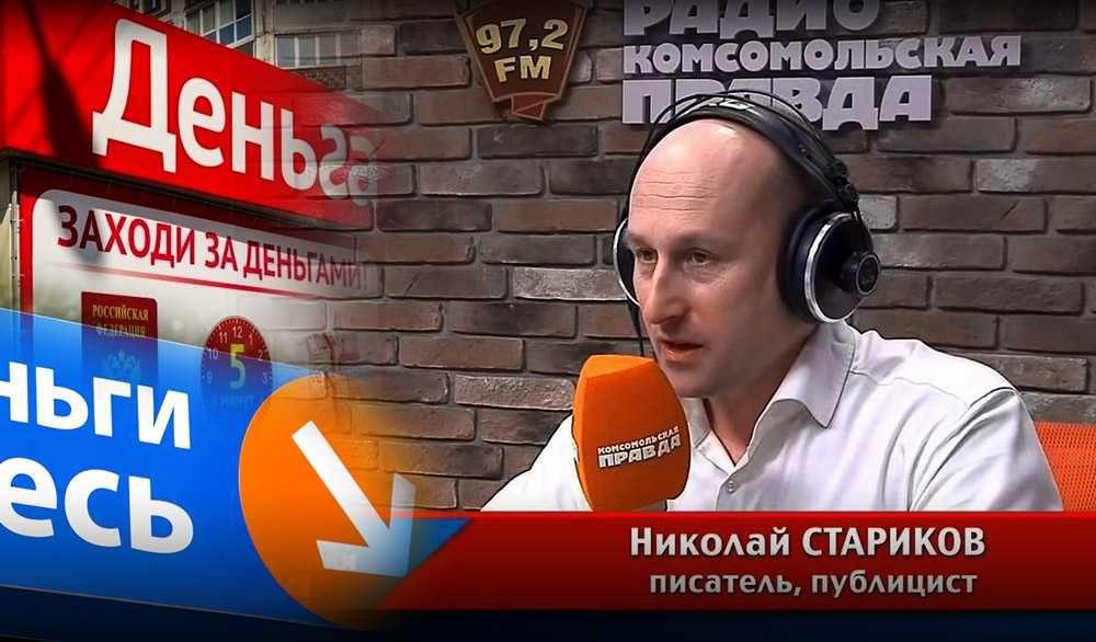 Стариков рассказал о микрофинансовом рабстве в России