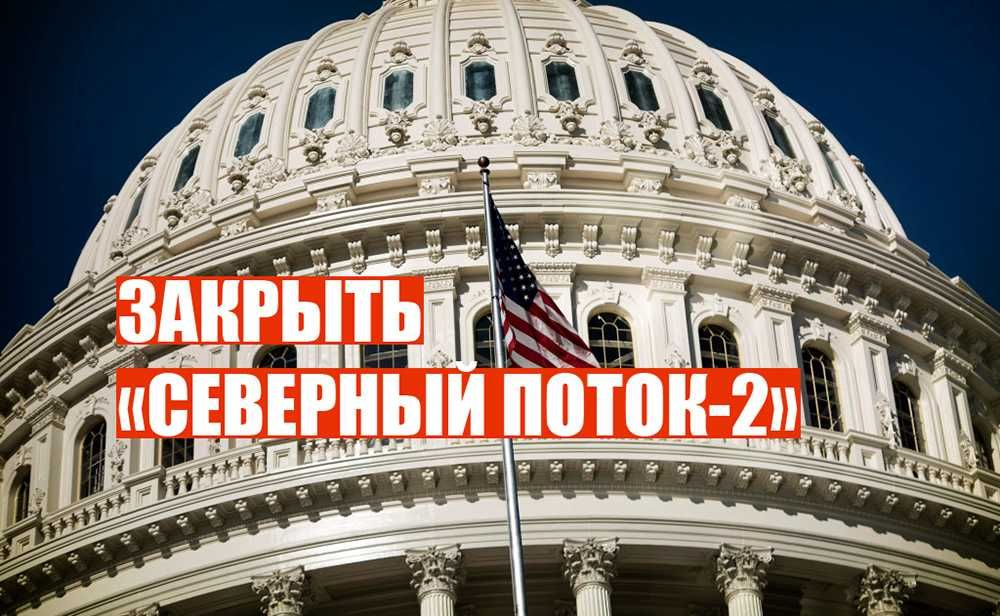 Американские сенаторы придумали способ заблокировать «Северный поток - 2»