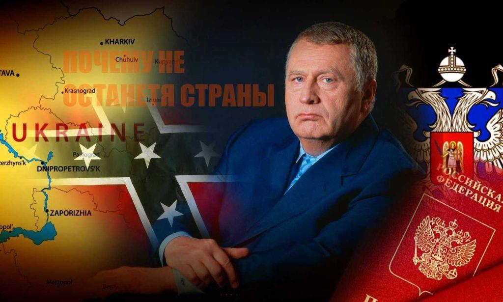 Чем всё кончится на Украине и когда, новое мнение от Жириновского