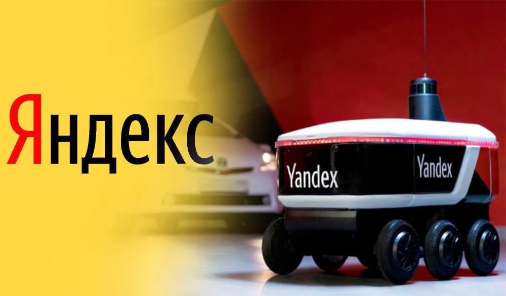 Яндекс показал новый беспилотник