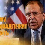 Лавров пояснил почему США никого не подпускают к сирийской нефти