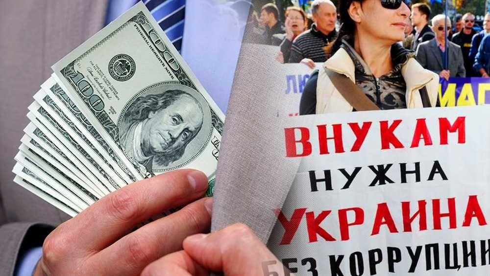 На Украине вознаградят за сообщения о коррупции