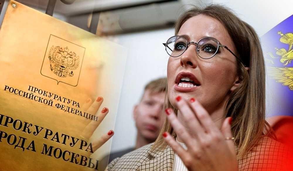Прокуратура проверит интервью Собчак о Крыме на экстремизм