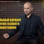 Стариков рассказал об «идеальном варианте» для России в развитии дальнейшего газового противостояния