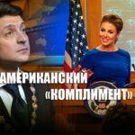 В госдепе США похвалили украинского президента