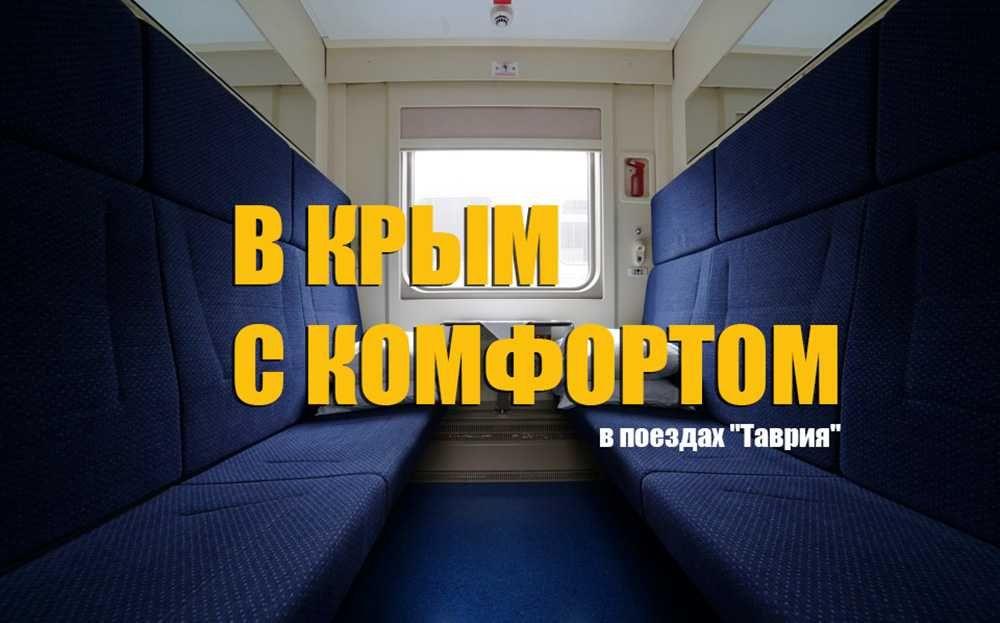 В сети показали фото интерьера вагонов в поездах курсирующих с материковой территории России в Крым