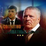 Жириновский пояснил откуда берутся хитрые шаги украинской власти