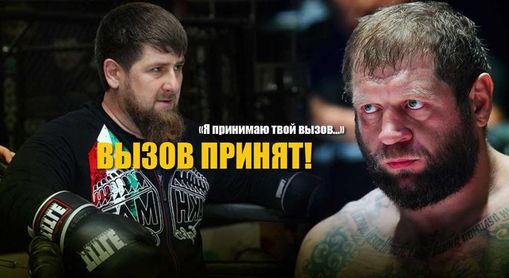 Александр Емельяненко принял вызов на бой от Рамзана Кадырова
