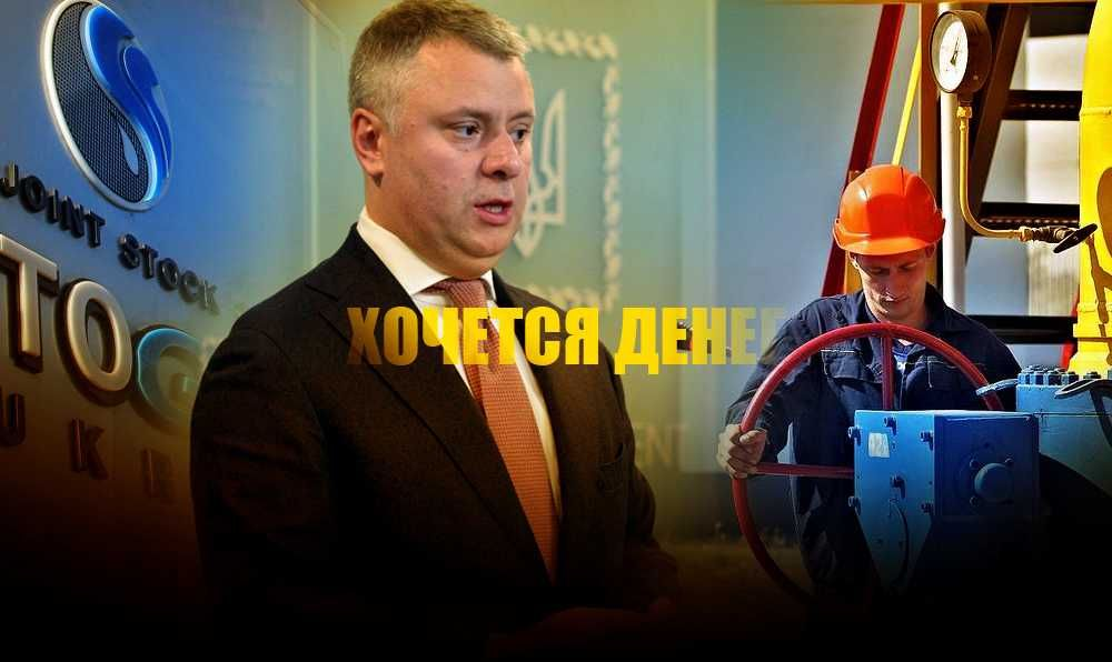 Чиновник из Нафтогаза дал понять, что Украина намерена в будущем неоднократно судится по газу