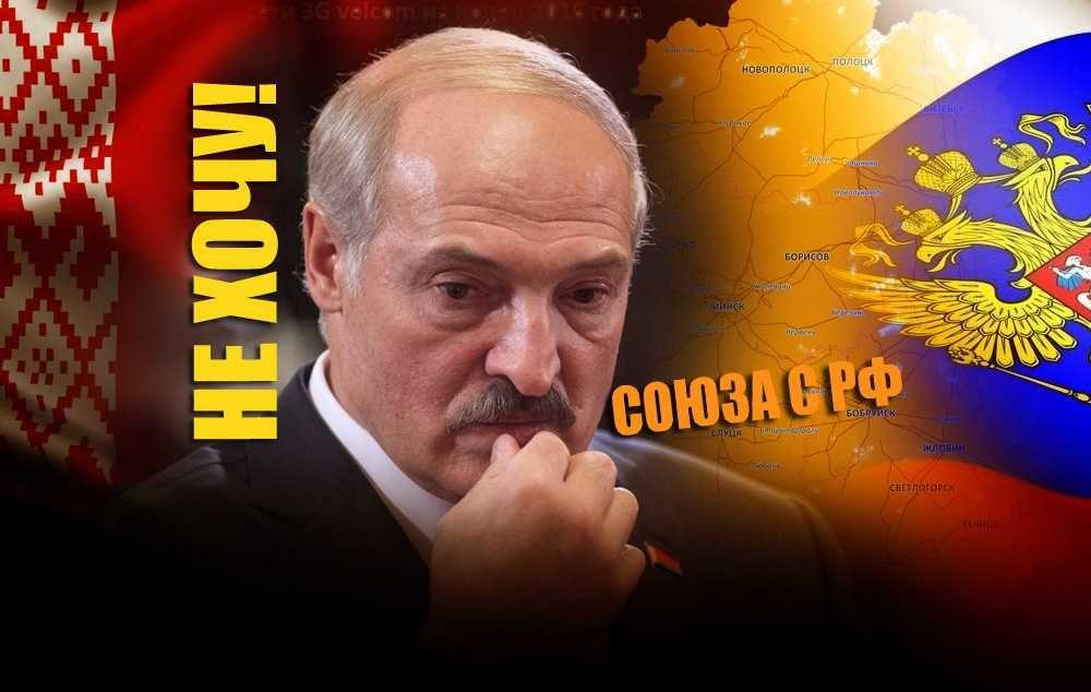 Лукашенко пояснил, что пока не хочет объединения с Россией