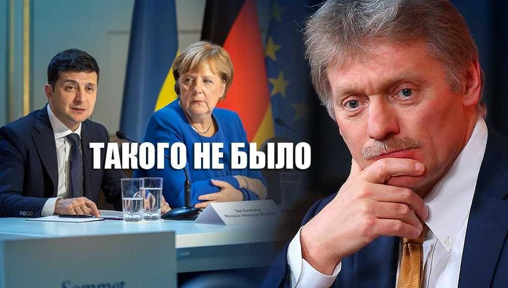Песков дал комментарий относительно информации «о разговорах на повышенных тонах» во время нормандского саммита