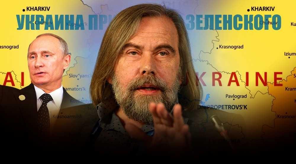Погребинский объяснил, что российский президент понял о власти Зеленского