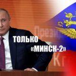 Президент России заявил, что кроме минских соглашений ничего нет