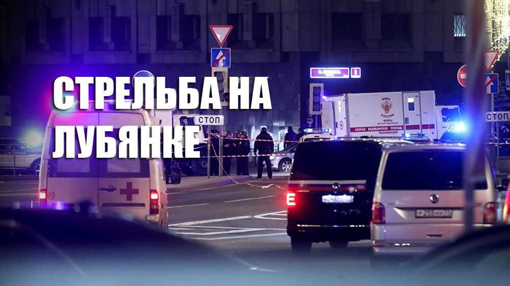 При стрельбе на Лубянке погиб сотрудник ФСБ