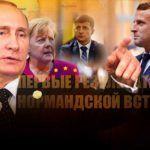 Стали известны главные решения по Донбассу