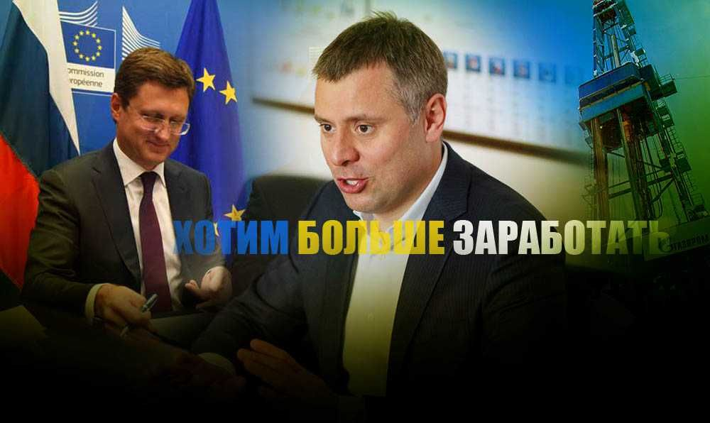 Транзитный договор по газу подписали, но директор Нафтогаза уже озвучил новые украинские аппетиты