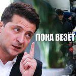 Украинский журналист назвал причину последних успехов Зеленского