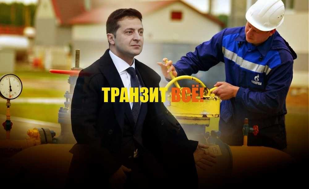 В украинской Раде назвали размер убытков от прекращения поставок российского газа