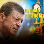 Вице-премьер Дмитрий Козак раскрыл детали достигнутого газового компромисса с Украиной