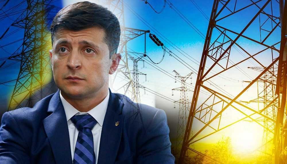 Зеленский запрещает импорт электроэнергии из РФ и разрешает его одновременно