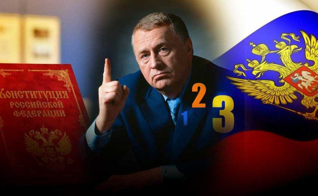Жириновский объяснил какие необходимо внести поправки в Конституцию РФ