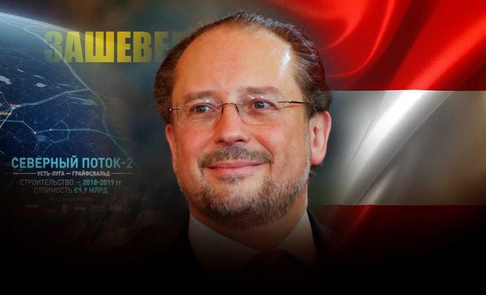 Австрийцы выступили против санкций по трубопроводу - что все так резко потянулись к России