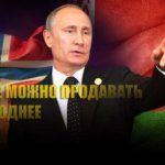 Эксперт объяснил почему для России выгодно, чтобы Белоруссия покупала нефть у Норвегии