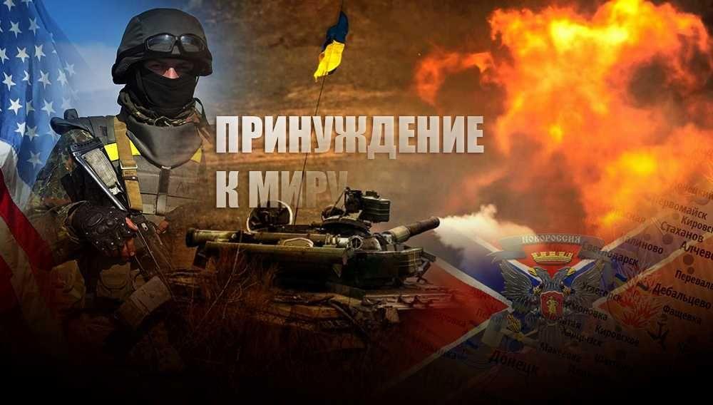 Эксперт объяснил почему принуждение Украины к миру на Донбассе уже не за горами