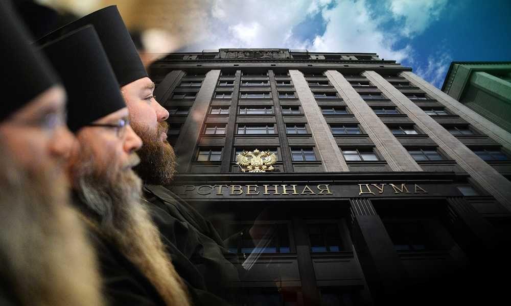 Надзор за организациям под юрисдикцией РПЦ упростят
