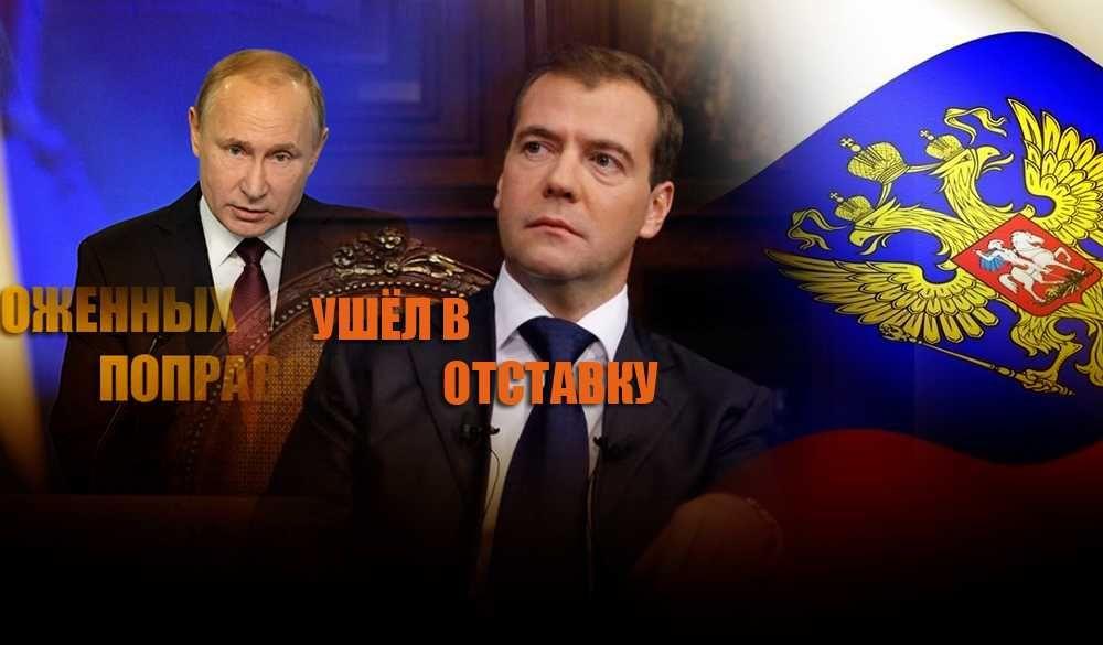 Отставка правительства Медведева-неожиданный итог послания президента
