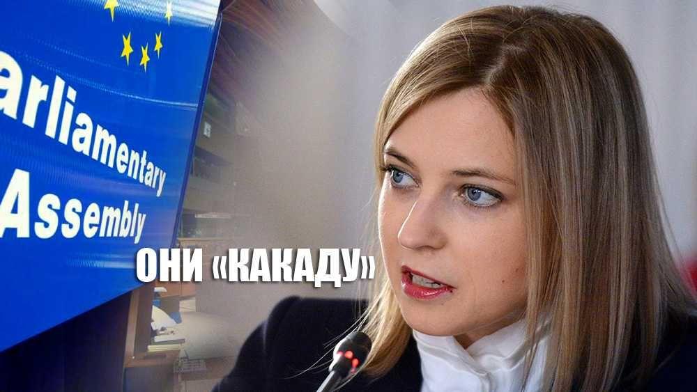 Поклонская назвала украинцев из ПАСЕ какаду