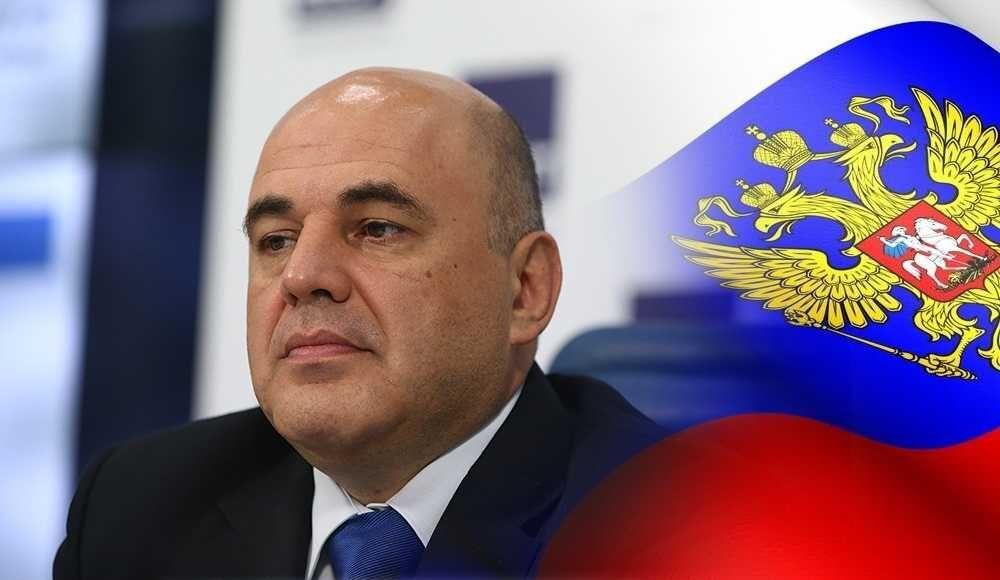 Премьер-министр РФ Мишустин назвал первоочередную задачу правительства