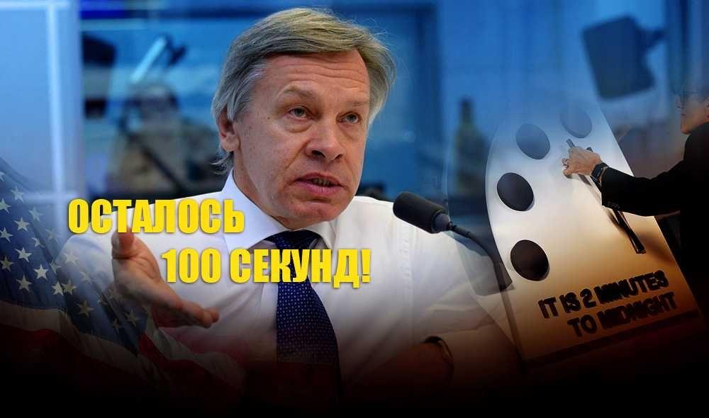 """Сенатор Пушков прокомментировал приближение """"Судного дня"""""""
