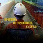 Shell поддержит «Северный поток-2», но сотрудничество с ними может стать серьёзной ошибкой