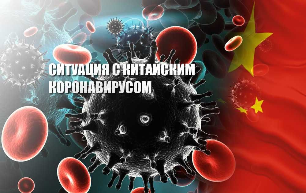 Ситуация с коронавирусом сегодня