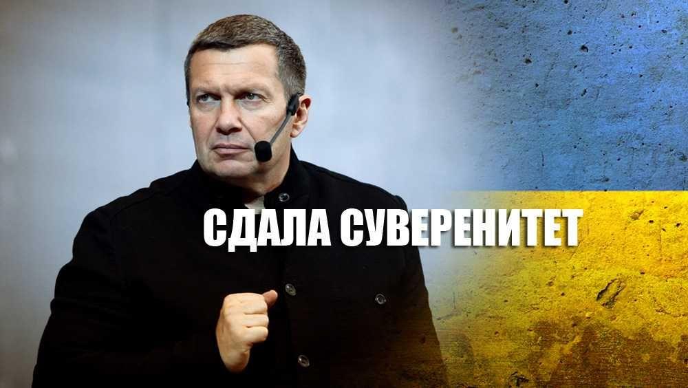 Соловьев прокомментировал слова Юлии Тимошенко о «ликвидации» Украины