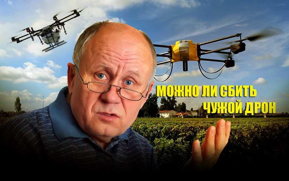 Специалист рассказал можно ли сбить дрон, который парит над вашим участком