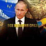 В ПАСЕ приняли резолюцию против России в качестве сигнала на предстоящее изменение Конституции РФ