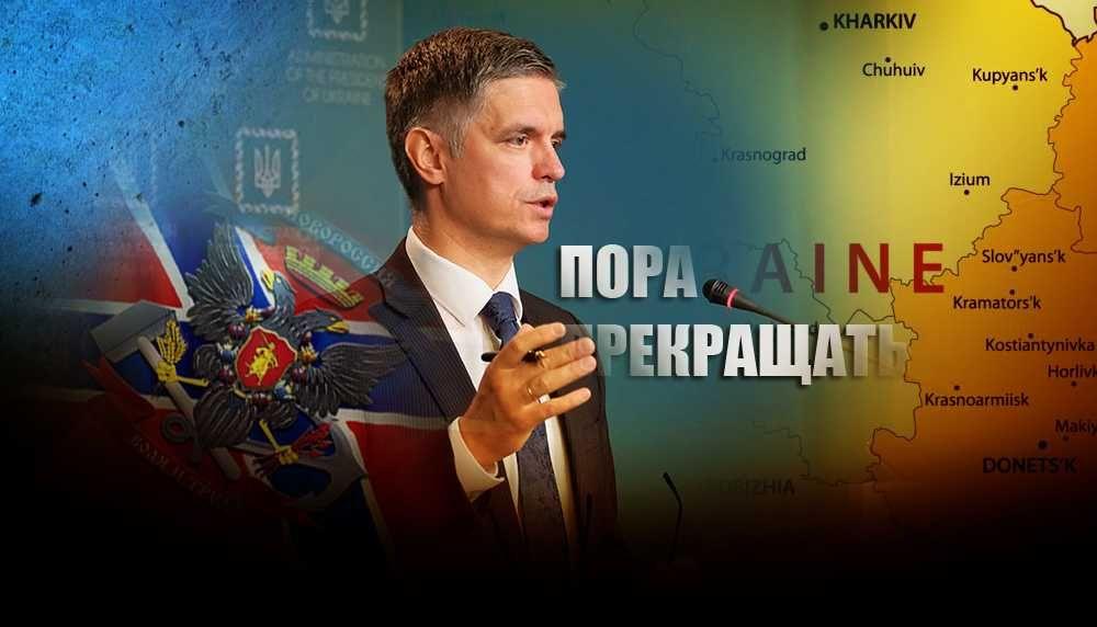 В Украине заявили о возможности отказа от минских соглашений уже в этом году