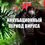 Власти КНР об инкубационном периоде нового коронавируса